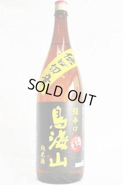 画像1: 天寿酒造 鳥海山 『伝口切辛』 +15 純米酒  1.8L