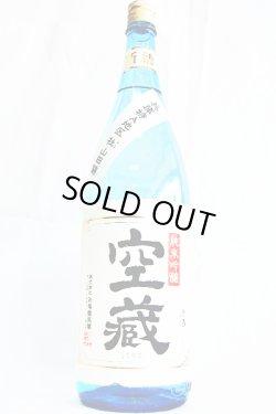画像1: 浜福鶴銘醸 空蔵 山田錦 純米吟醸 《夏限定》  1.8L
