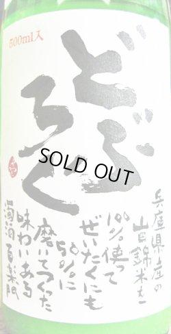 画像2: 百楽門 どぶろく 雄町 生酒 24BY 500ml