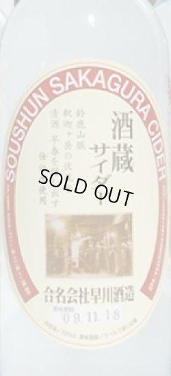 画像2: 早川酒造醸 酒蔵サイダー 330ml