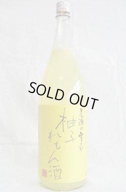 画像1: 龍神酒造 尾瀬の雪どけ 柚子れもん酒  1.8L