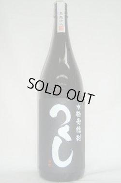 画像2: 西吉田酒造 つくし 黒ラベル 1.8L