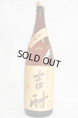 画像1: 原口酒造 吉酎 黄麹  1.8L