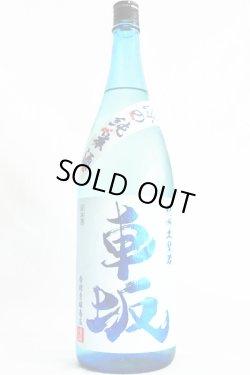 画像1: 吉村秀雄商店 車坂 涼の純米 生貯蔵酒  30BY  1.8L