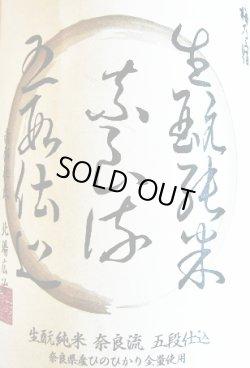 画像2: 《奈良県内特約店限定》 梅乃宿 奈良流五段仕込 生酛純米無濾過生原酒  30BY  1.8L
