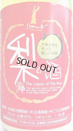 画像2: 山岡酒造 梨の酒    1.8L